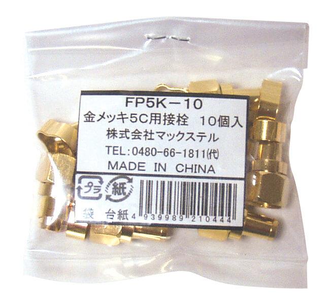 FP5K-10