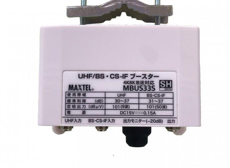 MBUS33S