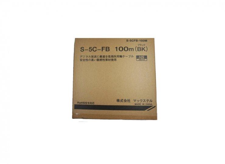 S-5CFB-100MP(BK)